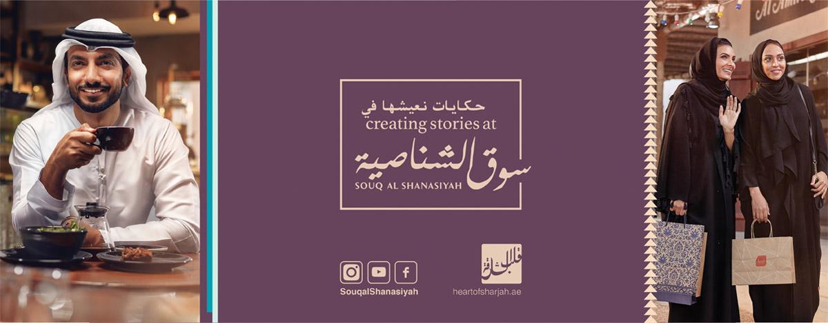 Heart of Sharjah - Home || قلب الشارقة - الرئيسية